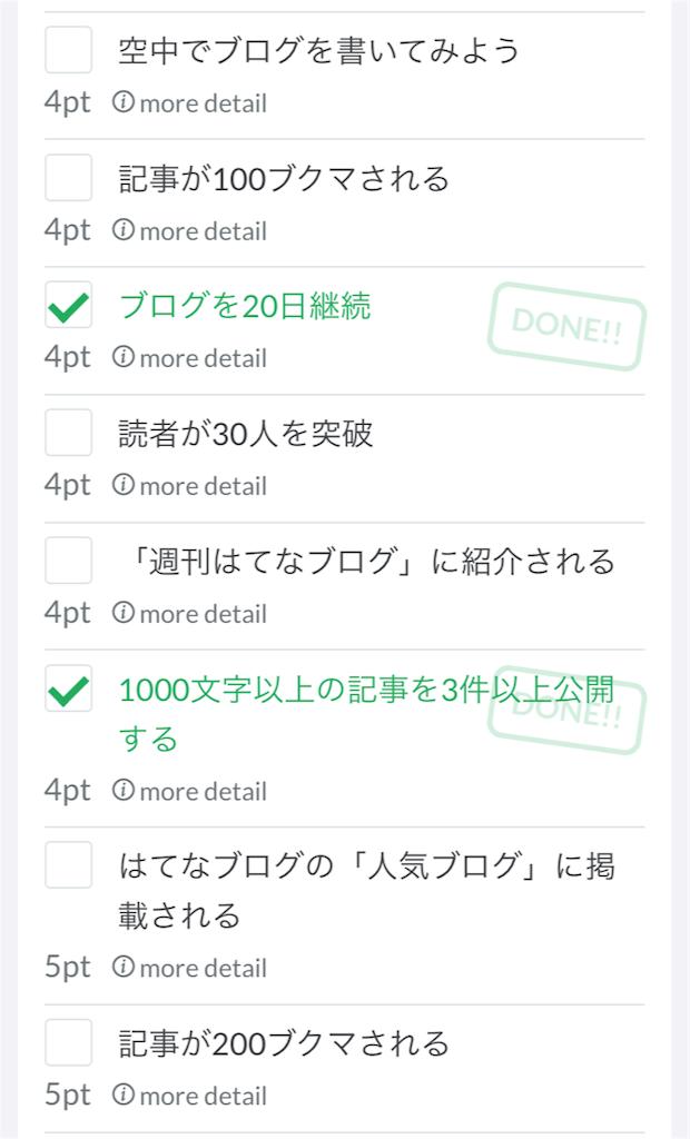 f:id:tanosinakama:20180814152940p:image