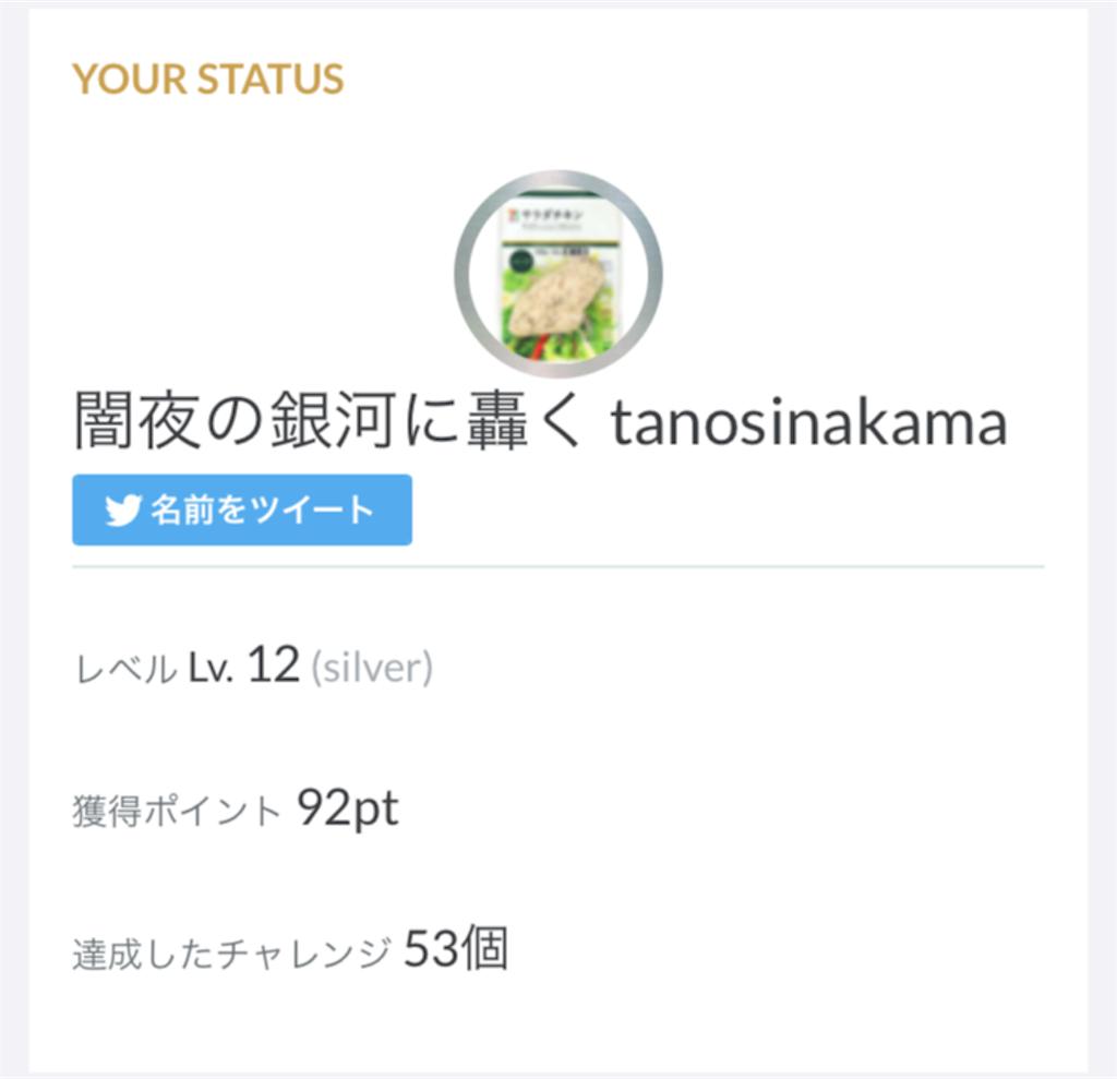 f:id:tanosinakama:20180814153040p:image