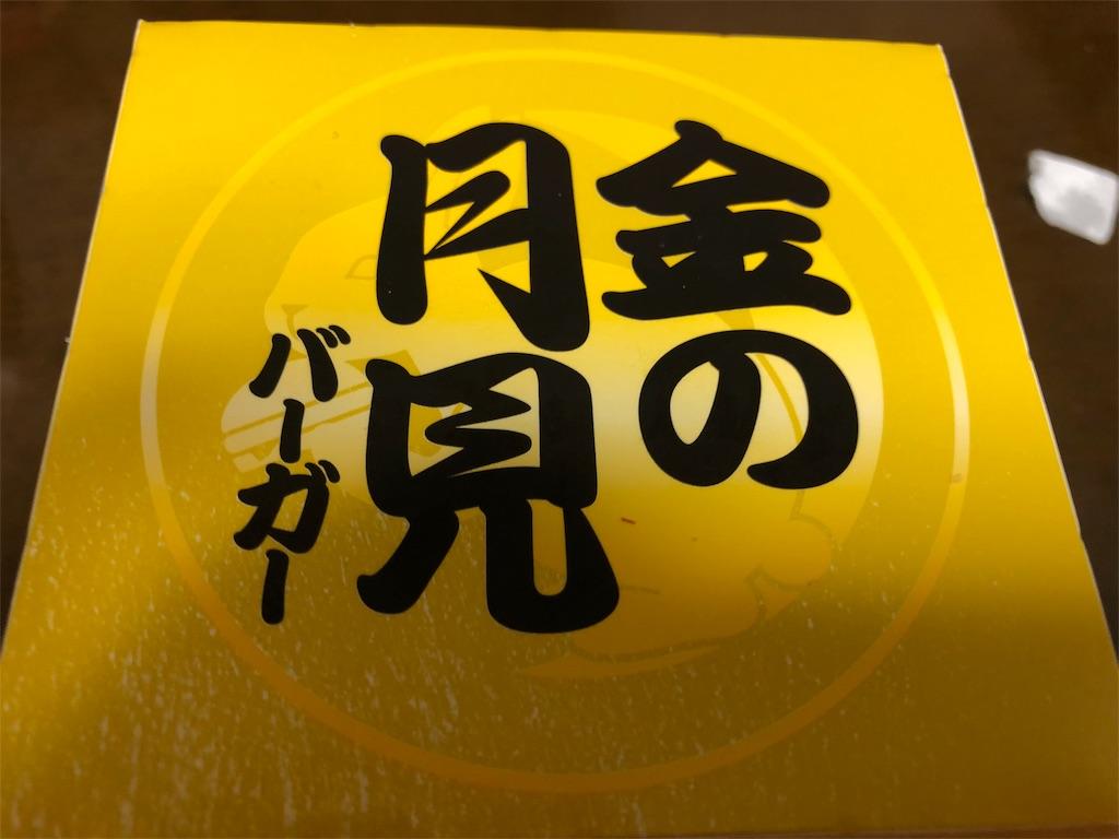 f:id:tanosinakama:20180903212649j:image