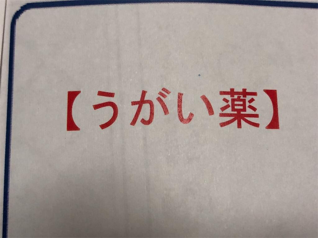 f:id:tanosinakama:20180911205238j:image