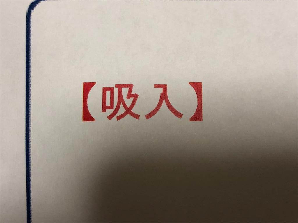 f:id:tanosinakama:20180911205449j:image