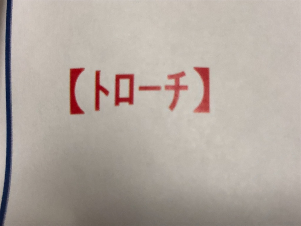 f:id:tanosinakama:20180911205635j:image