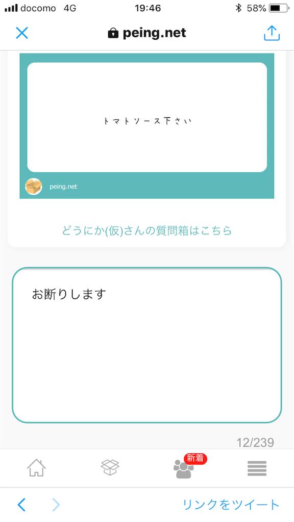 f:id:tanosinakama:20180927195146p:image