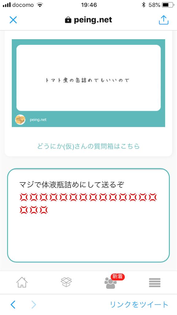 f:id:tanosinakama:20180927195153p:image