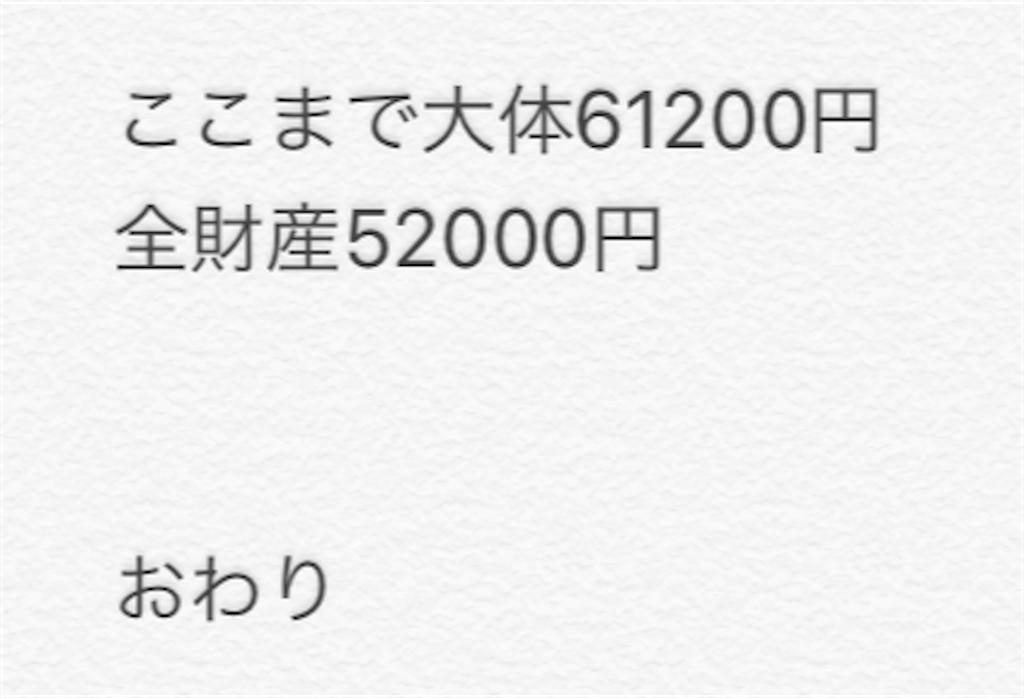 f:id:tanosinakama:20181003214548p:image