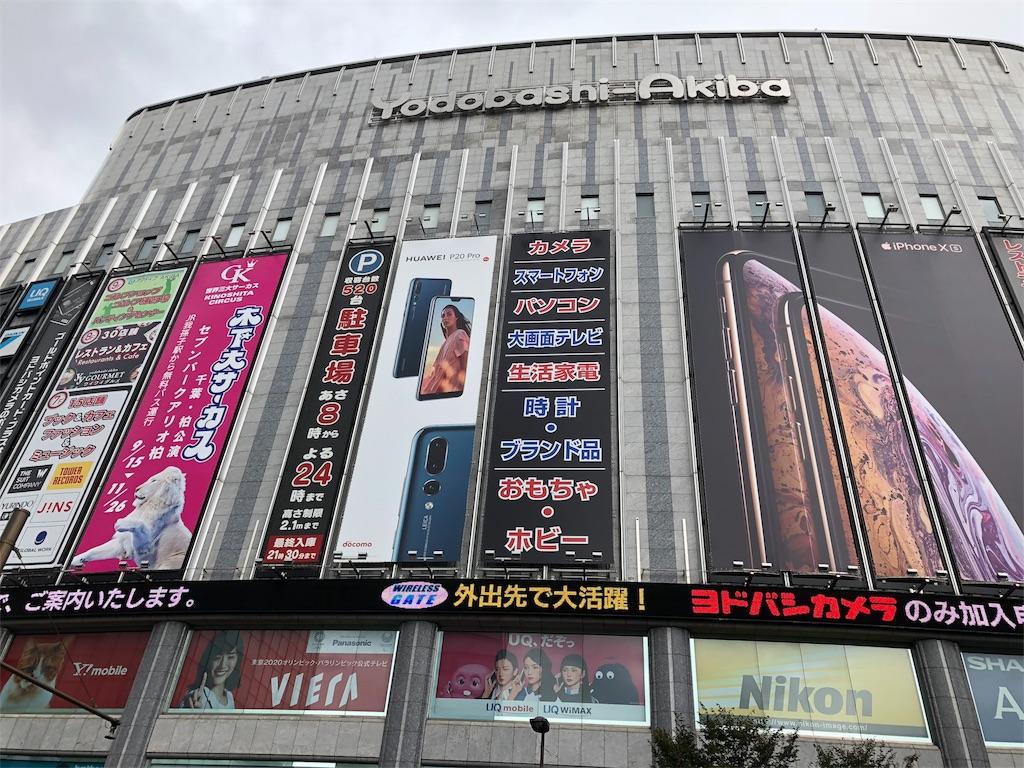 f:id:tanosinakama:20181008184934j:image