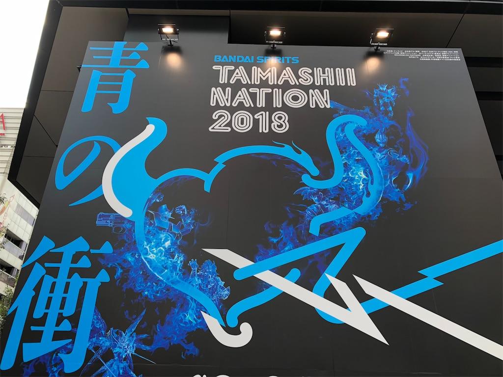 f:id:tanosinakama:20181028182703j:image