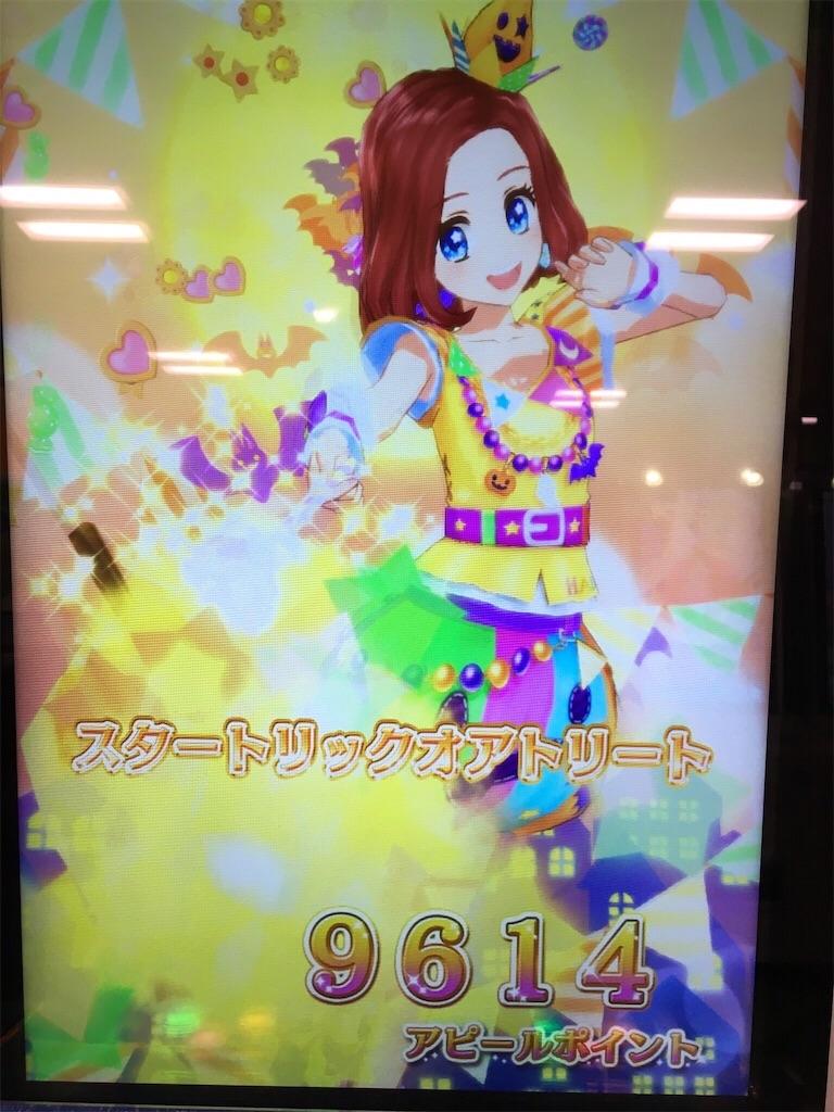 f:id:tanosinakama:20181031164112j:image