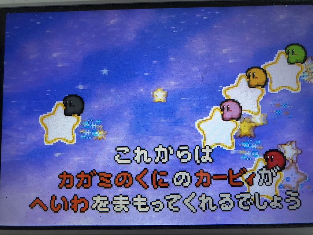 f:id:tanosinakama:20181118153052j:image