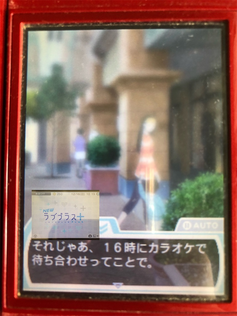f:id:tanosinakama:20181217064317j:image