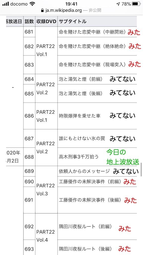 f:id:tanosinakama:20200502194754j:image