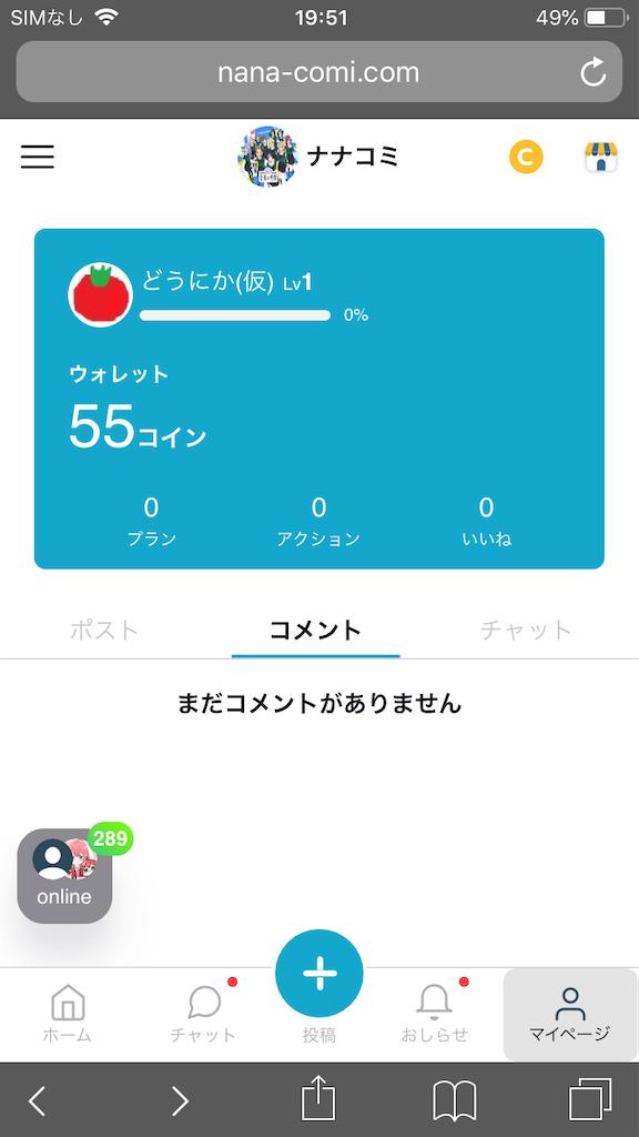 f:id:tanosinakama:20200624202813p:image