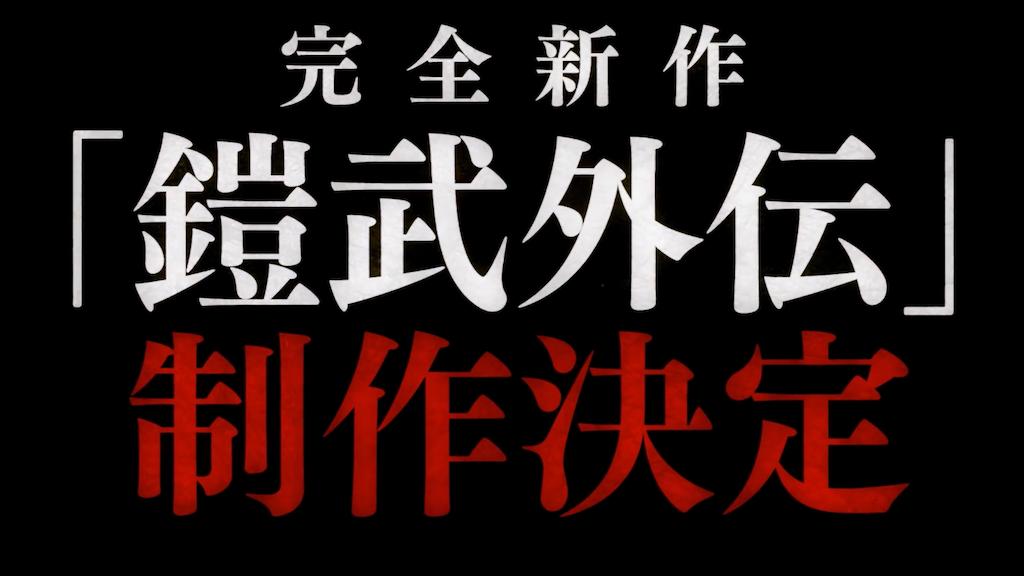f:id:tanosinakama:20200916194216p:image