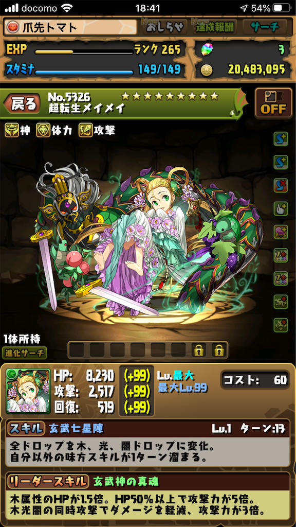 f:id:tanosinakama:20201020140415p:image