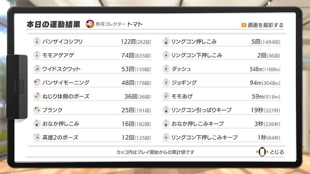 f:id:tanosinakama:20201020140425j:image
