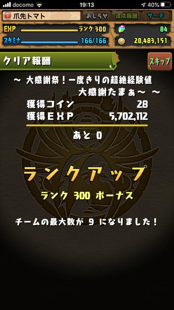 f:id:tanosinakama:20201020140443p:image