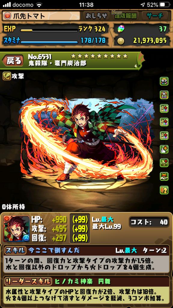 f:id:tanosinakama:20201027181929p:image