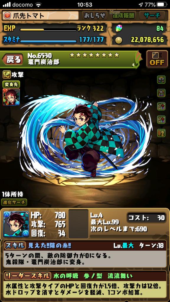 f:id:tanosinakama:20201027181935p:image