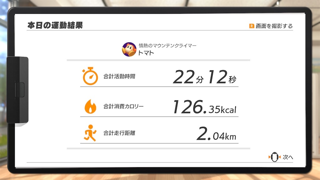 f:id:tanosinakama:20201029190141j:image