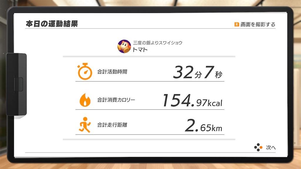 f:id:tanosinakama:20201102213739j:image