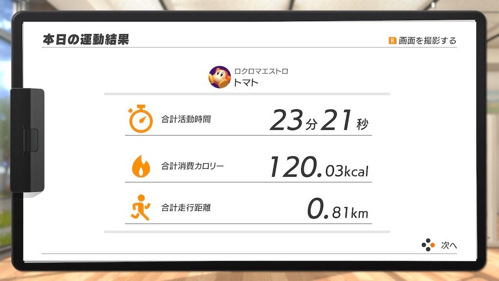 f:id:tanosinakama:20201110210017j:image