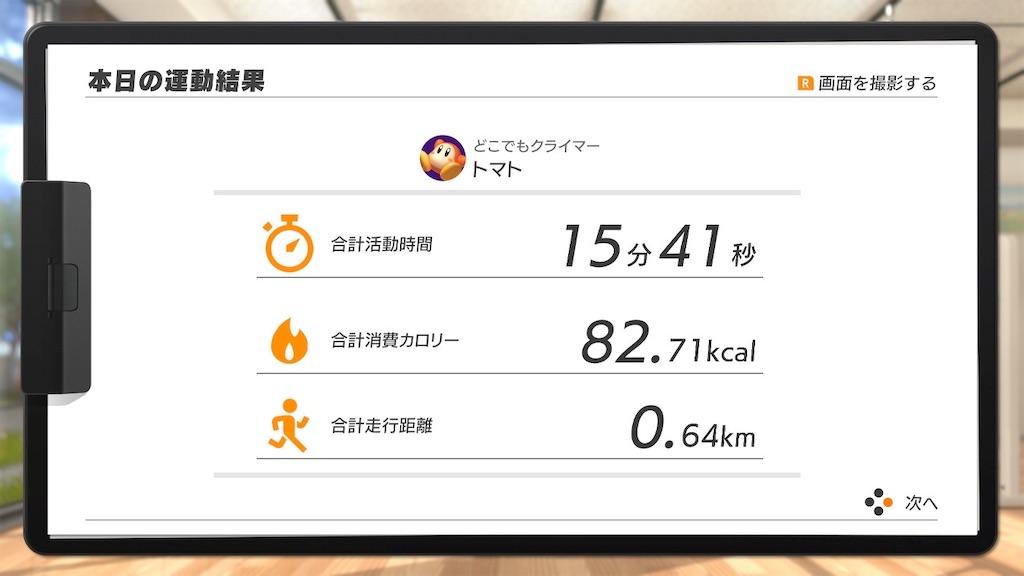 f:id:tanosinakama:20201123173127j:image