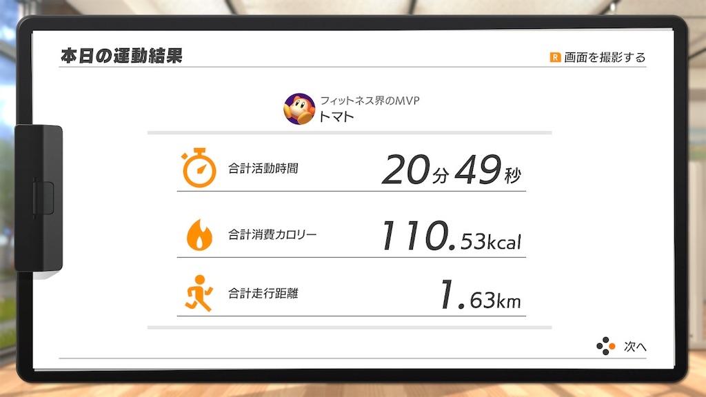 f:id:tanosinakama:20201129175326j:image