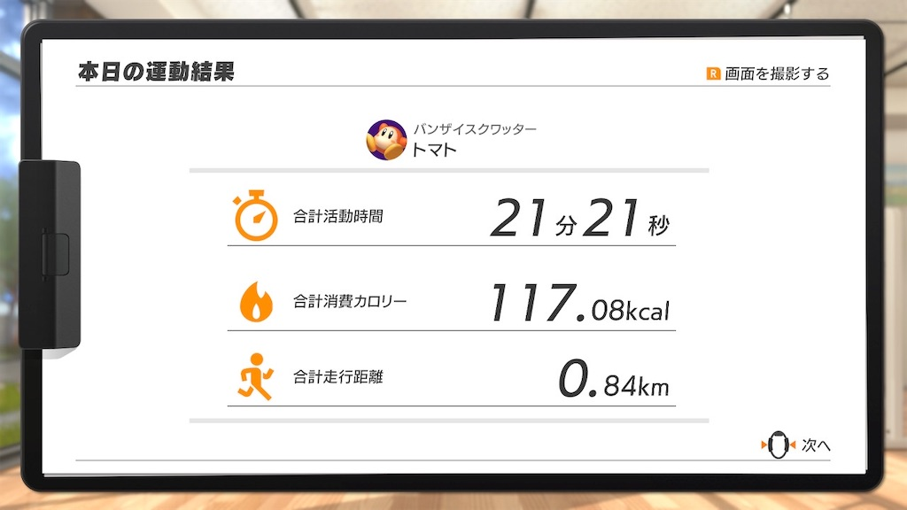 f:id:tanosinakama:20201201190202j:image