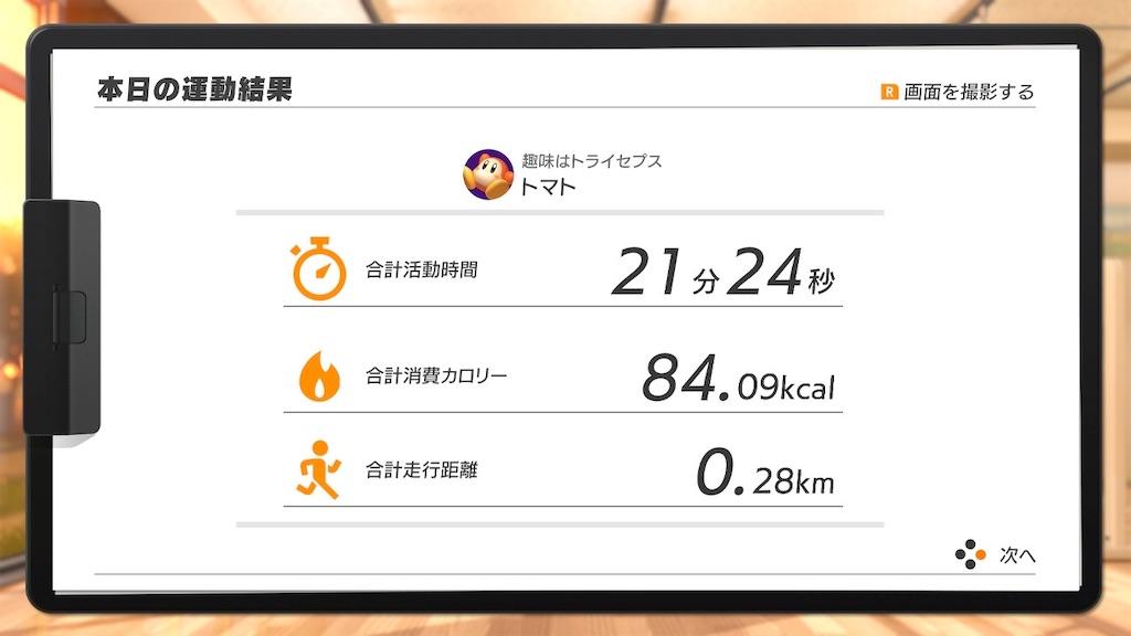 f:id:tanosinakama:20201212191659j:image