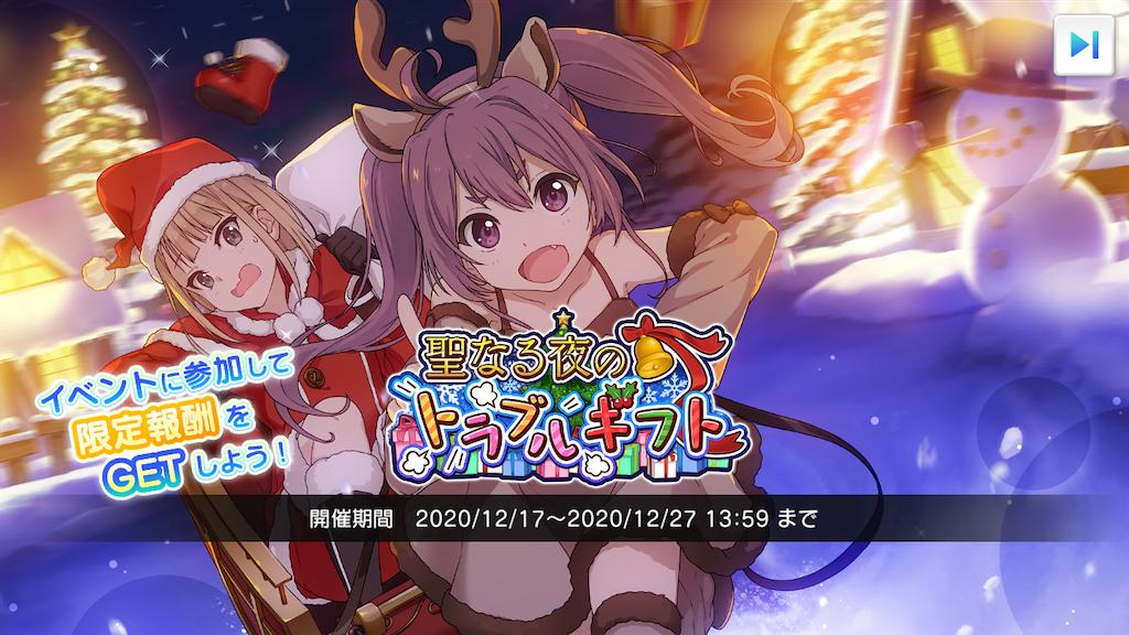 f:id:tanosinakama:20201217181427p:image