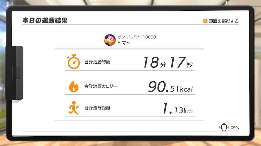 f:id:tanosinakama:20201227154746j:image