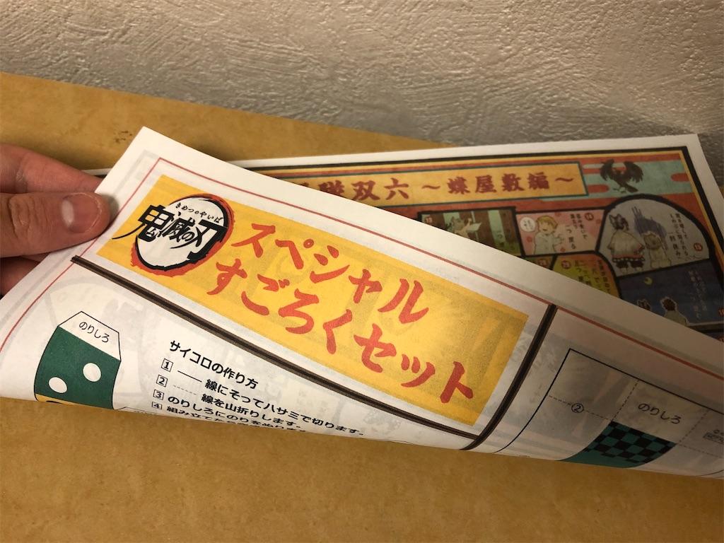 f:id:tanosinakama:20201228125133j:image