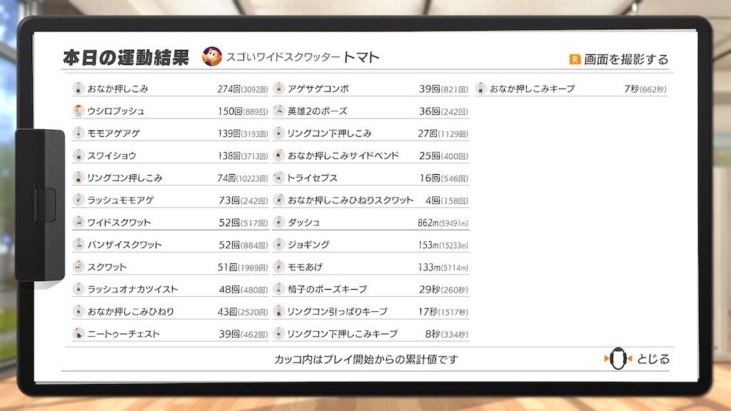 f:id:tanosinakama:20201230151602j:image