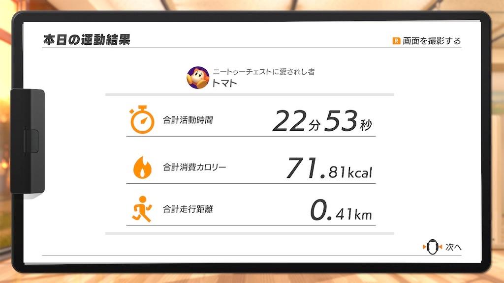 f:id:tanosinakama:20210105223816j:image