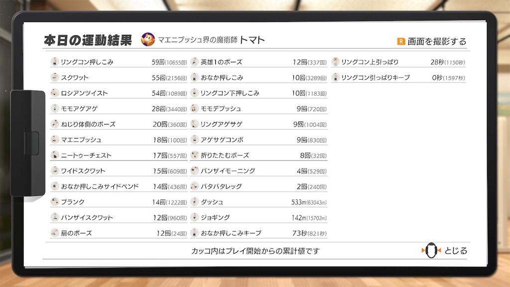 f:id:tanosinakama:20210106222015j:image