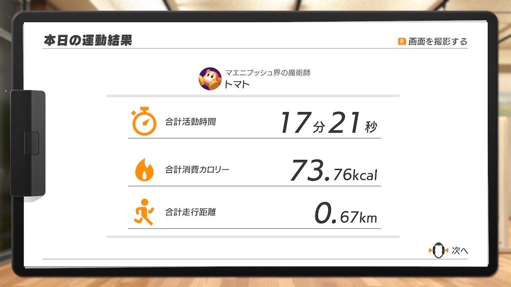 f:id:tanosinakama:20210106222018j:image