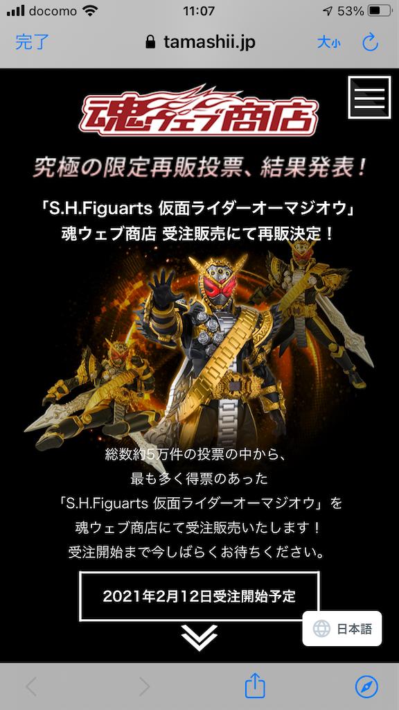 f:id:tanosinakama:20210113183158p:image