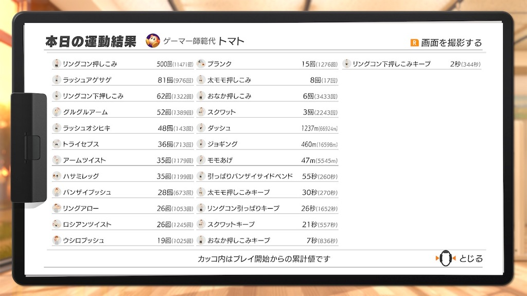 f:id:tanosinakama:20210113205322j:image