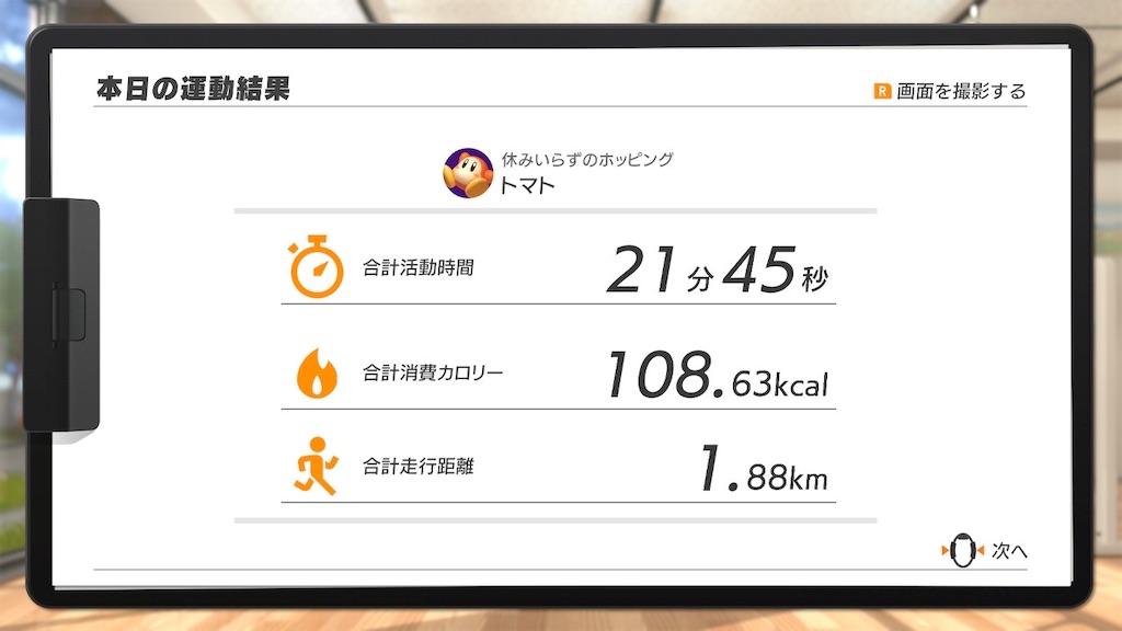 f:id:tanosinakama:20210117173905j:image