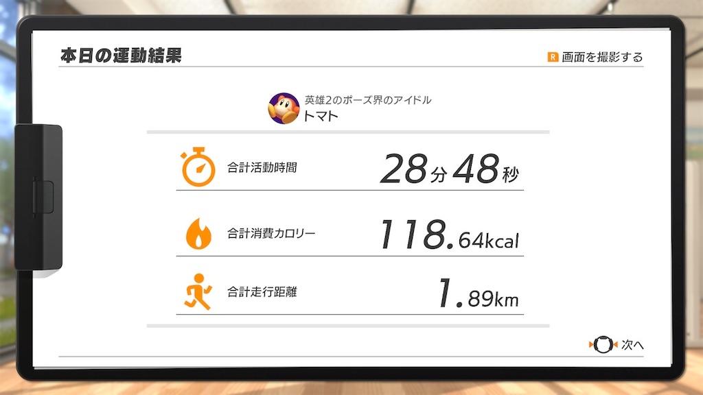 f:id:tanosinakama:20210119211025j:image