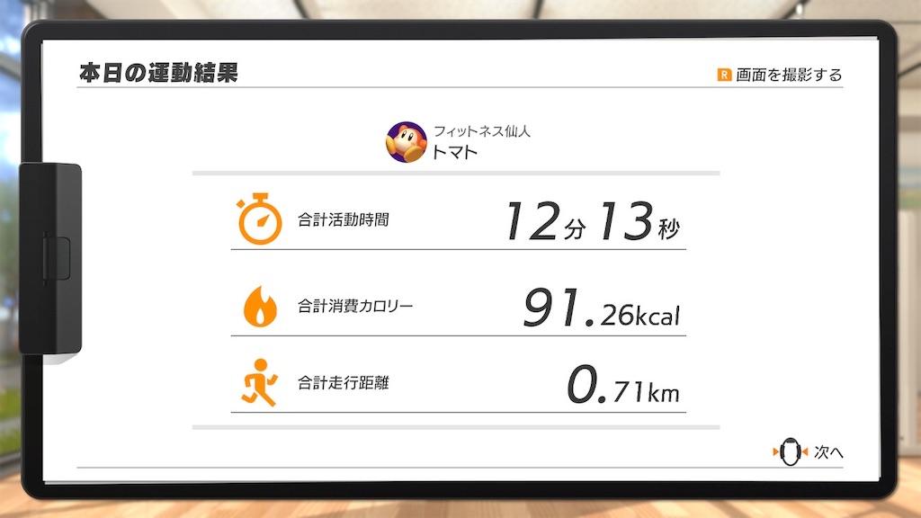 f:id:tanosinakama:20210226203433j:image