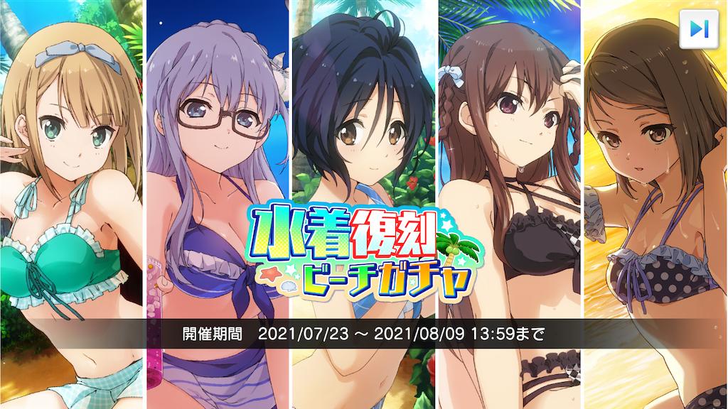 f:id:tanosinakama:20210724203521p:image