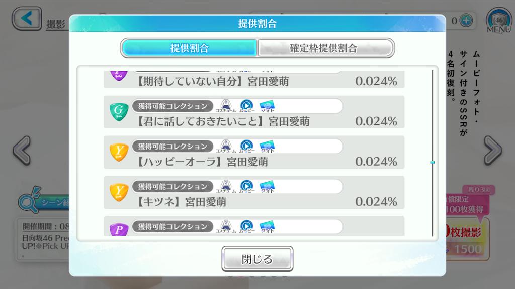 f:id:tanosinakama:20210824110202p:image