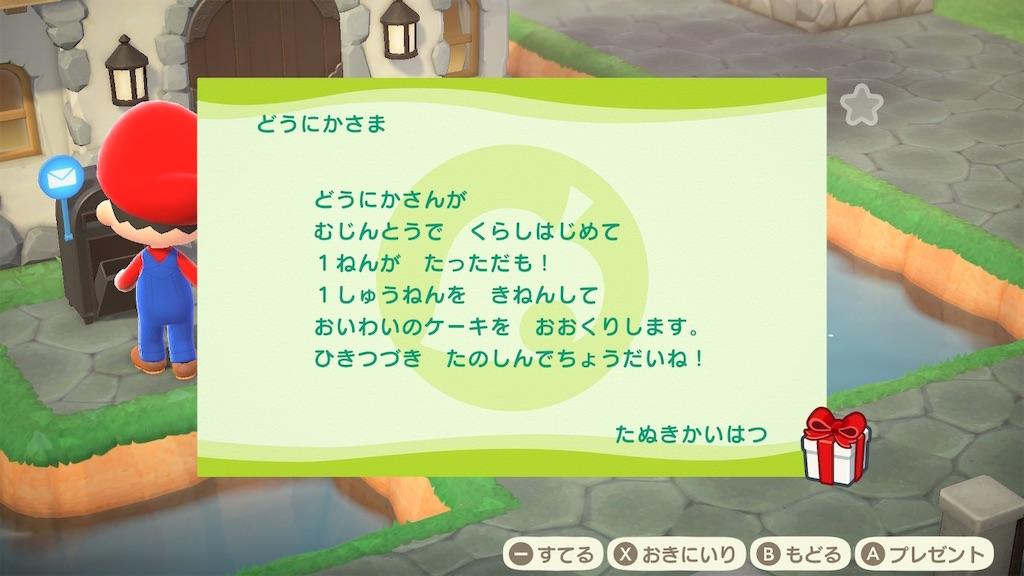 f:id:tanosinakama:20210827155101j:image