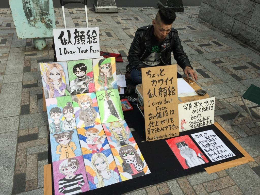 f:id:tanosuke888:20170809121449j:plain