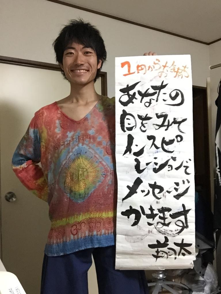 f:id:tanosuke888:20170809122521j:plain