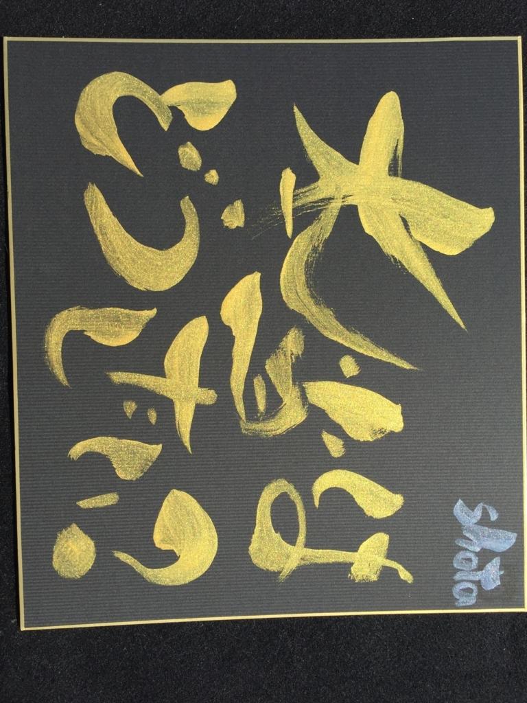 f:id:tanosuke888:20170809122719j:plain