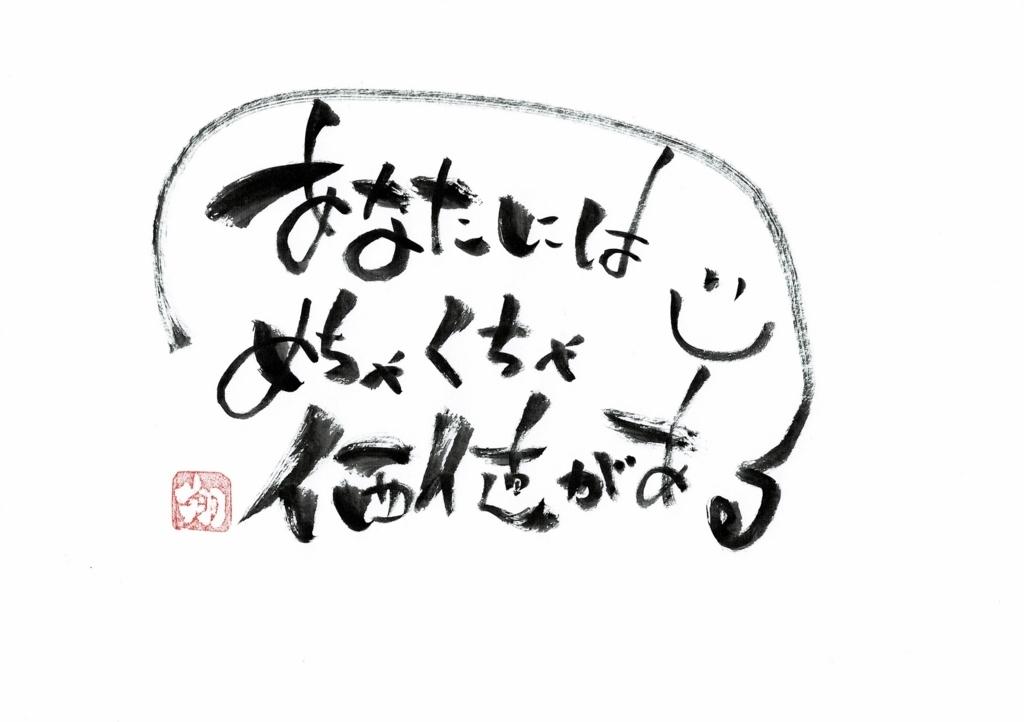 f:id:tanosuke888:20171213000749j:plain