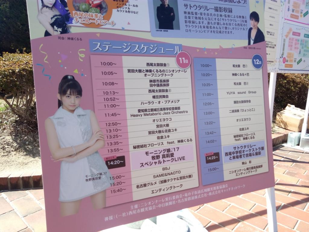 f:id:tanotano-life:20170312123054j:plain