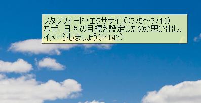 f:id:tanpopo2016:20160712194551p:plain